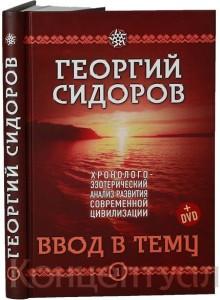 Хронолого-эзотерический анализ развития современной цивилизации. Книга 1 Ввод в тему. Сидоров Георгий Алексеевич