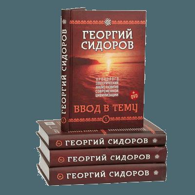 Сидоров Георгий Алексеевич, Хронолого-эзотерический анализ развития современной цивилизации