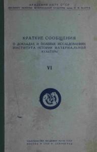 Артамонов М.И. Спорные вопросы древнейшей истории славян и Руси