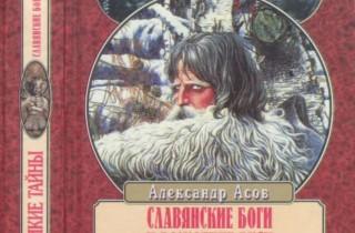 Асов А.И. Славянские боги и рождение Руси