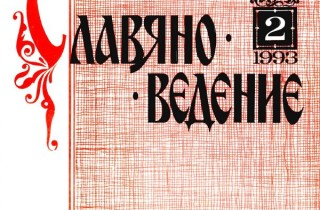 Авенариус А. Ранние славяне в среднем Подунавье: автохтонная теория в свете современных исследований. Статья в журнале славяноведение, 1993, №2.