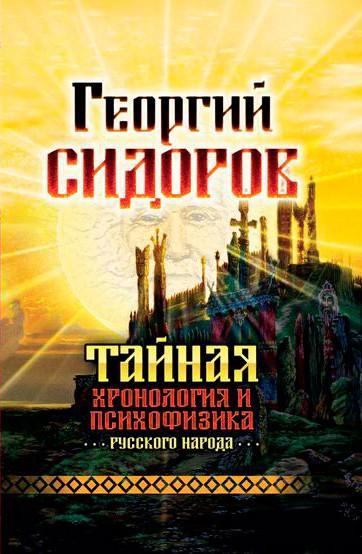 Сидоров Георгий Алексеевич, Тайная хронология и психофизика русского народа, книга