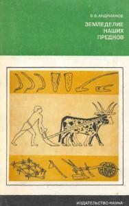 Андрианов Б.В.Земледелие наших предков. М.: Наука, 1978.