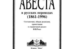 Avesta-v-russkikh-perevodakh-(1861-1996)-SPb-1997