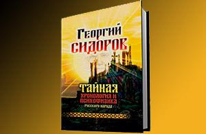 Sidorov-Georgiy-Alekseyevich-Taynaya-khronologiya-i-psikhofizika-russkogo-naroda-miniatura
