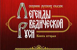 legendy-vedicheskoy-rusi-kniga-vtoraya-sbornik-russkikh-skazok-marina-shkolnikova-georgiy-sidorov-miniatura