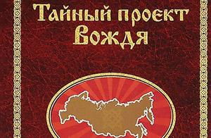 sidorov_g_a_tayniy_proekt_Vozhdya_ili_Neostalinizm-miniatura