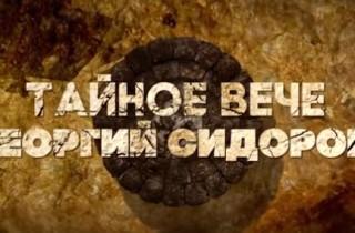 sidorov-video-2016-2-veche