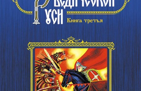 legendy-vedicheskoj-rusi-kniga-tretya-sbornik-russkih-skazov-shkolnikova-marina-1-oblozhka