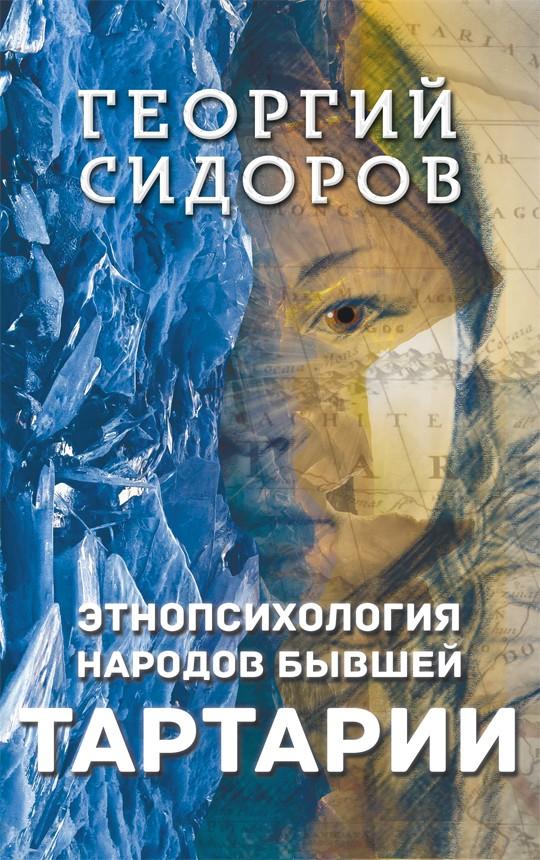 Этнопсихология народов бывшей Тартарии Обложка